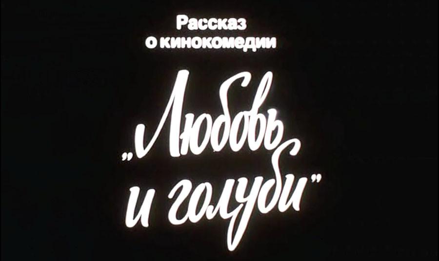 Сделано в Ссср Документальный фильм