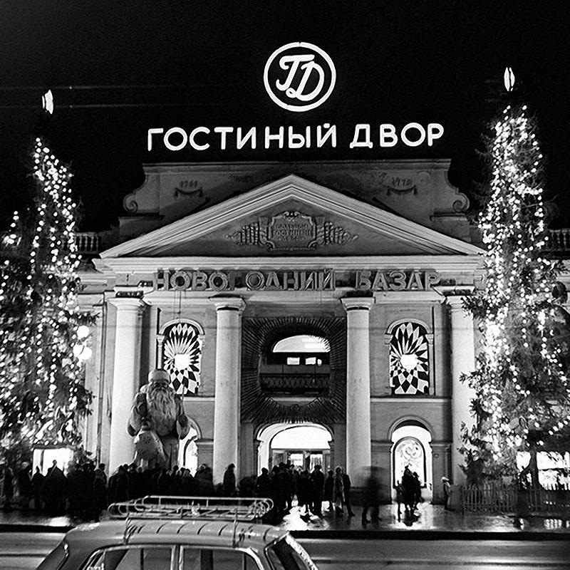 Ленинград. Предпраздничный новогодний базар в универмаге Гостиный двор. 1970 год