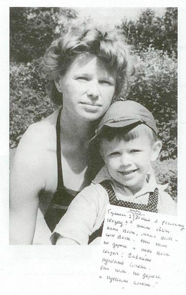 Людмила Гребенщикова с сыном  Борисом
