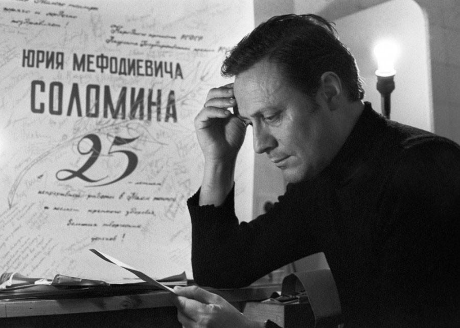 Юрий Соломин