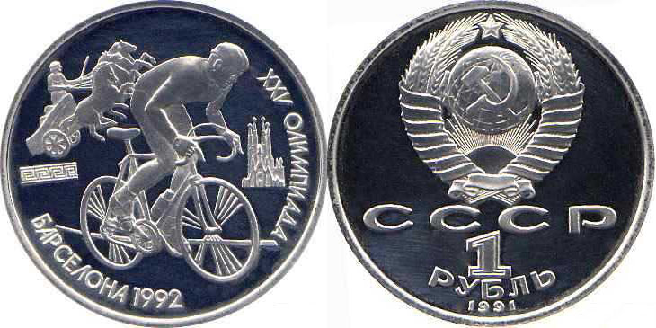 1991 год монета государственный банк москва 19 век: