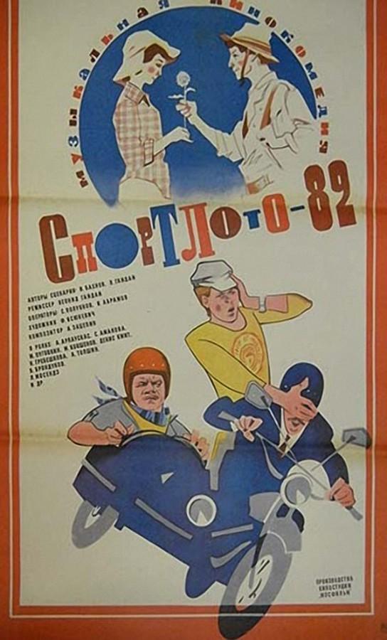 kinopoisk.ru-Sportloto-82-2685378