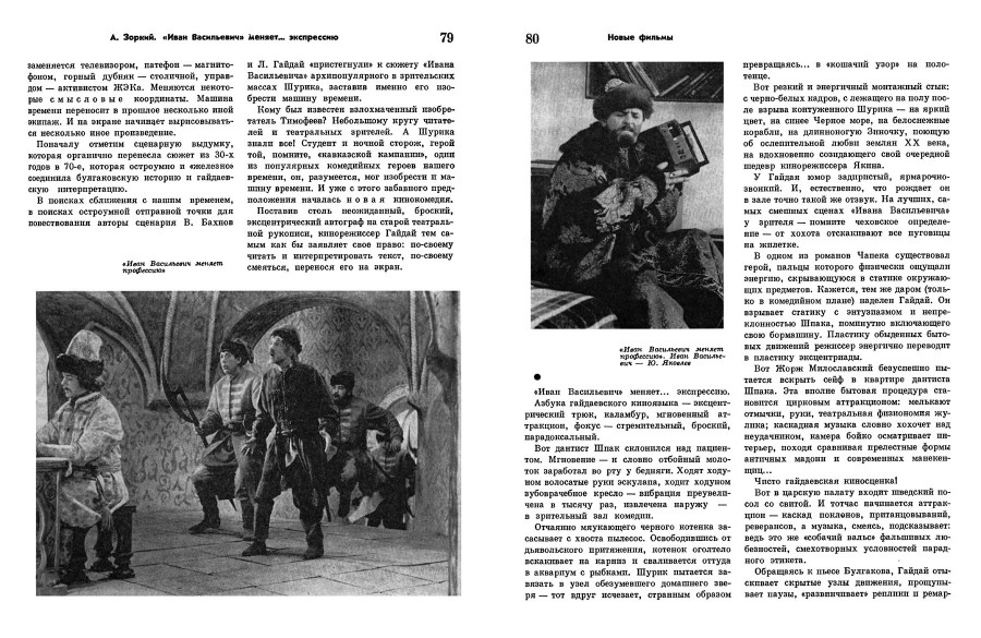 Искусство кино - 1974-01_2