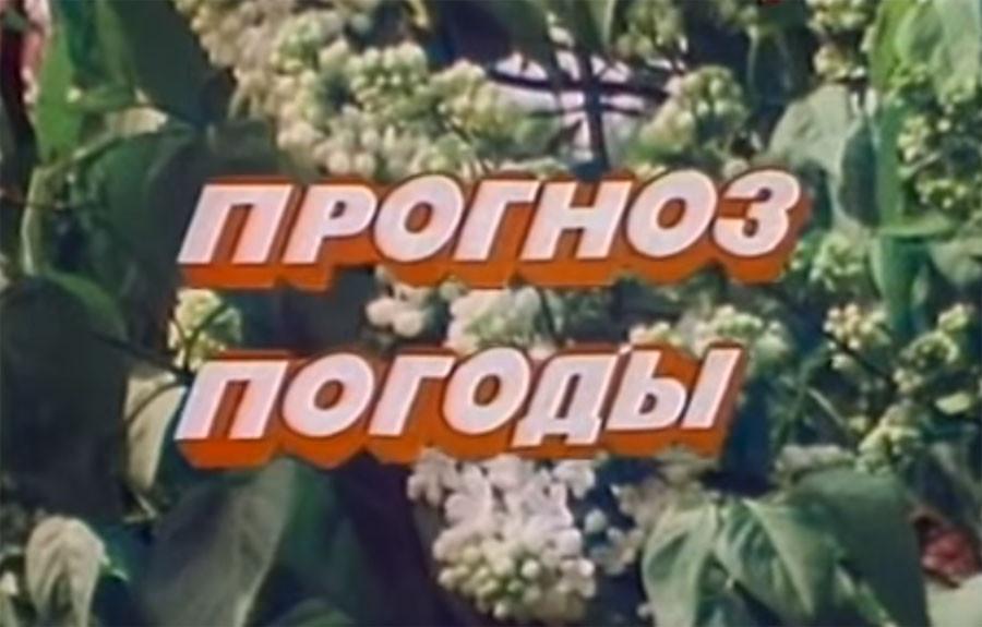 Прогноз погоды в СССР