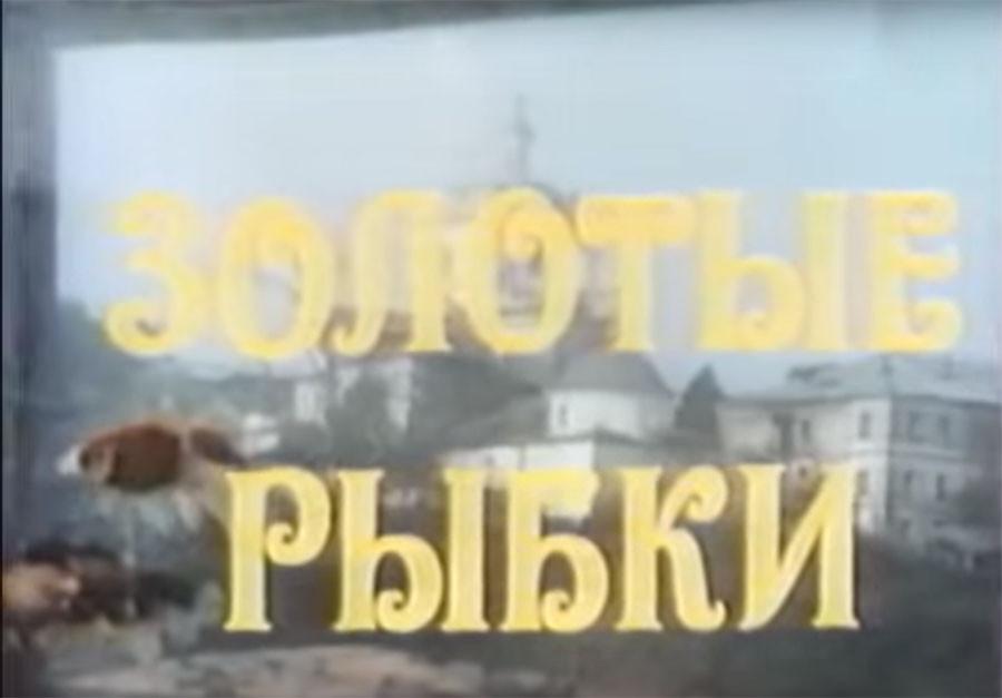 1983 Золотые рыбки