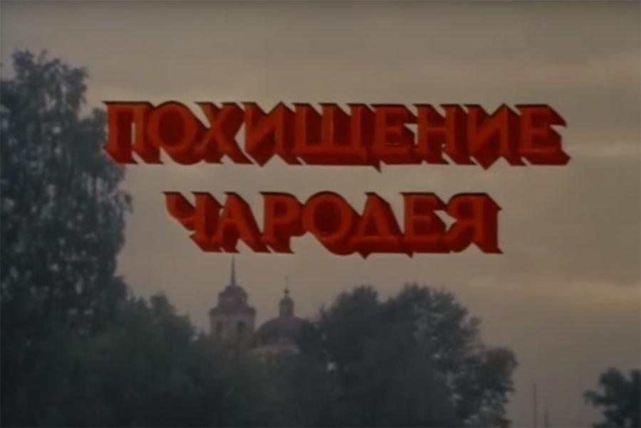 1989 Похищение чародея
