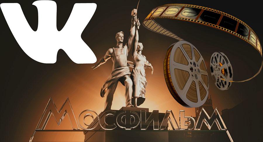 Мосфильм теперь ВКонтакте