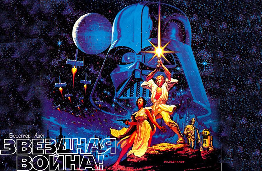 Звёздная война