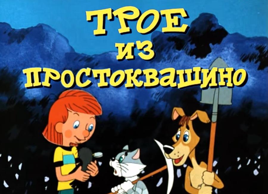История создания мультфильма Трое из Простоквашино 000