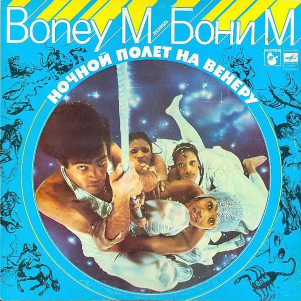 Ансамбль Boney M (front)