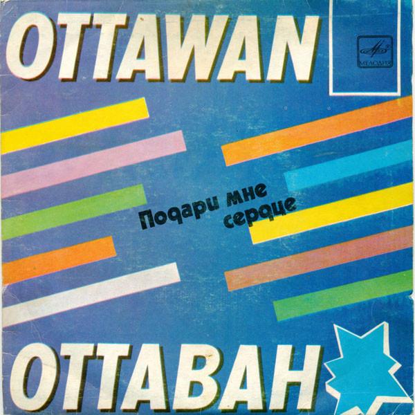 Ottawan (Оттаван) - Подари мне сердце (1985)