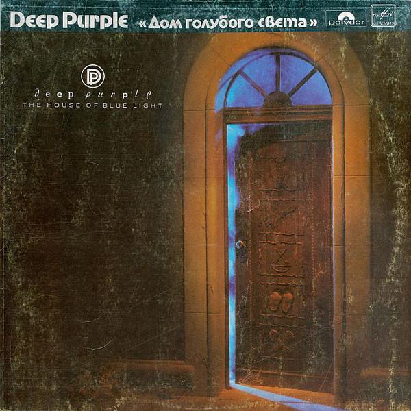 Пластинки из 80-х. Зарубежная эстрада Deep Purple (front)