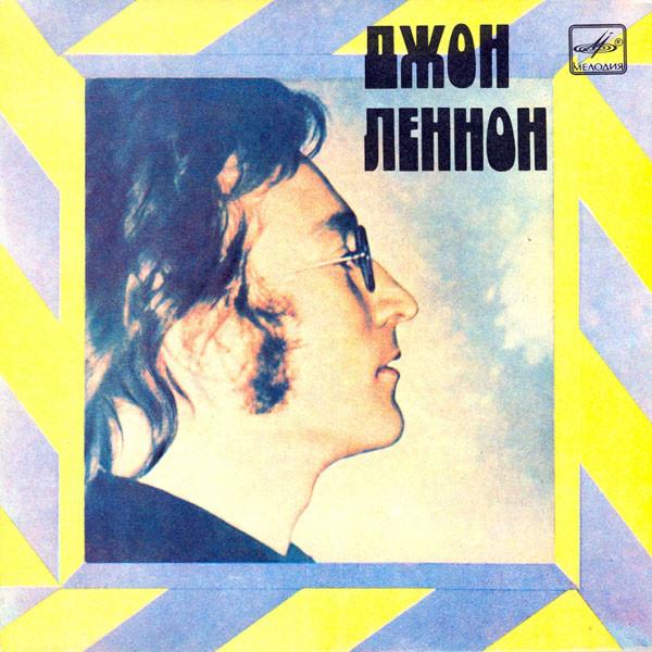 John Lennon (Джон Леннон) - Представьте себе (1984)