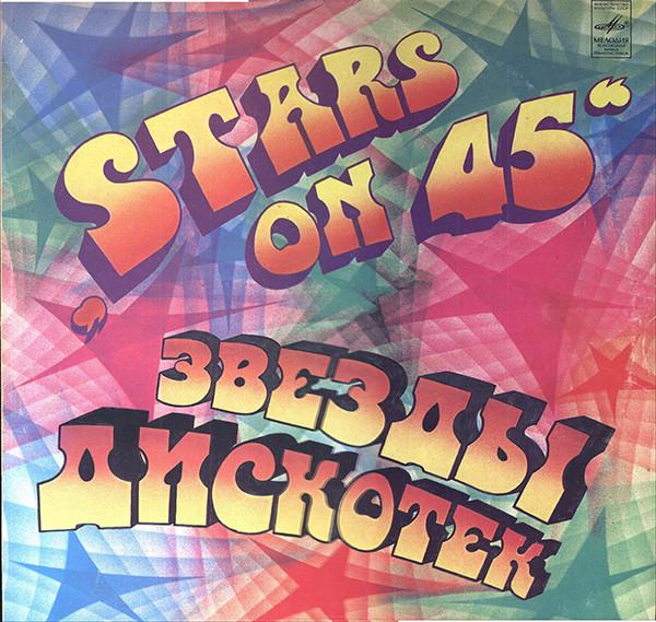 Звёзды дискотек