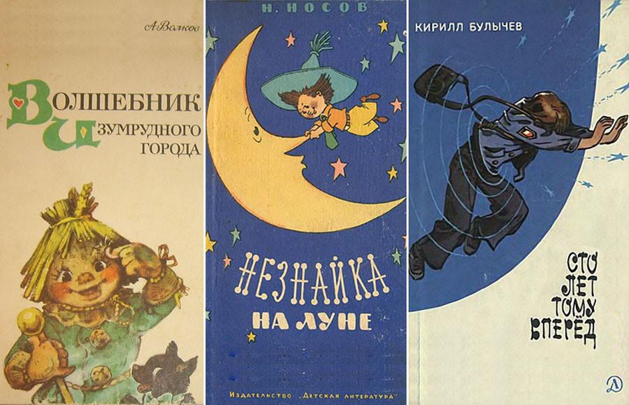 Книги моего детства
