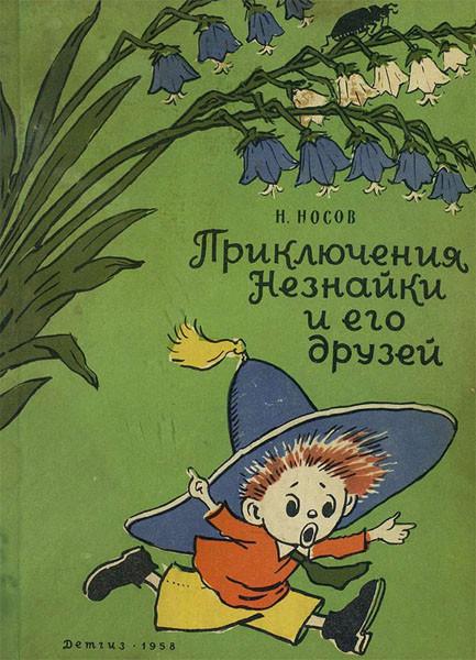 Носов Приключения Незнайки