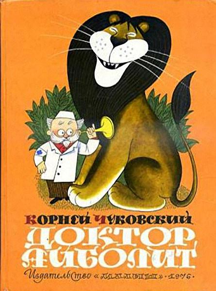 Чуковский Айболит