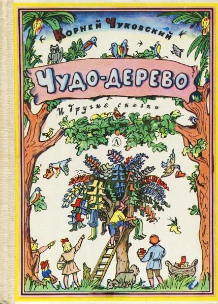 Чуковский Чудо дерево