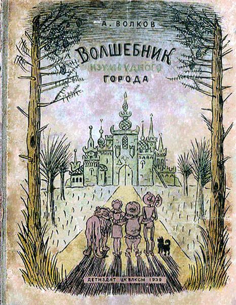 Волков Волшебник Изумрудного города первая книга