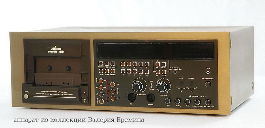 Вильма-001-стерео