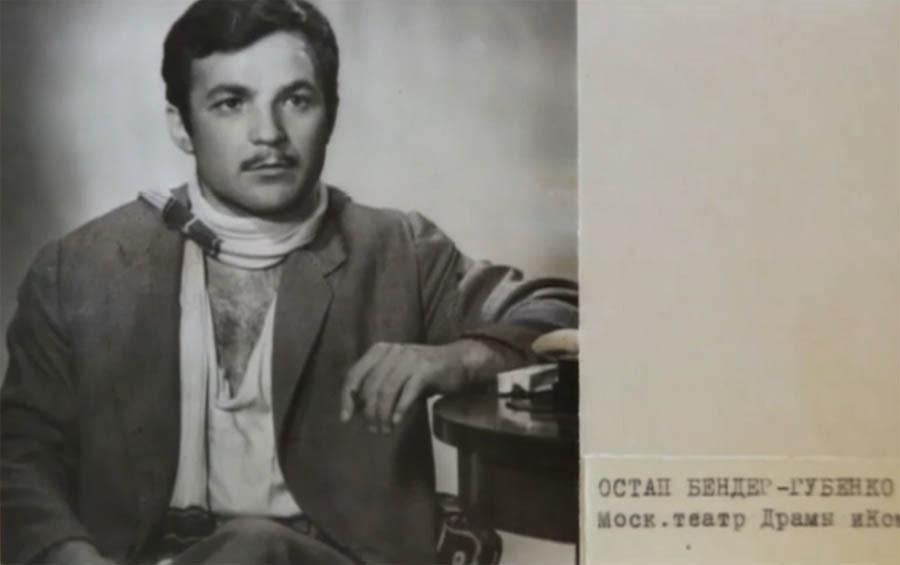 Фотопробы Николая Губенко на роль Остапа Бендера к фильму «Золотой телёнок»