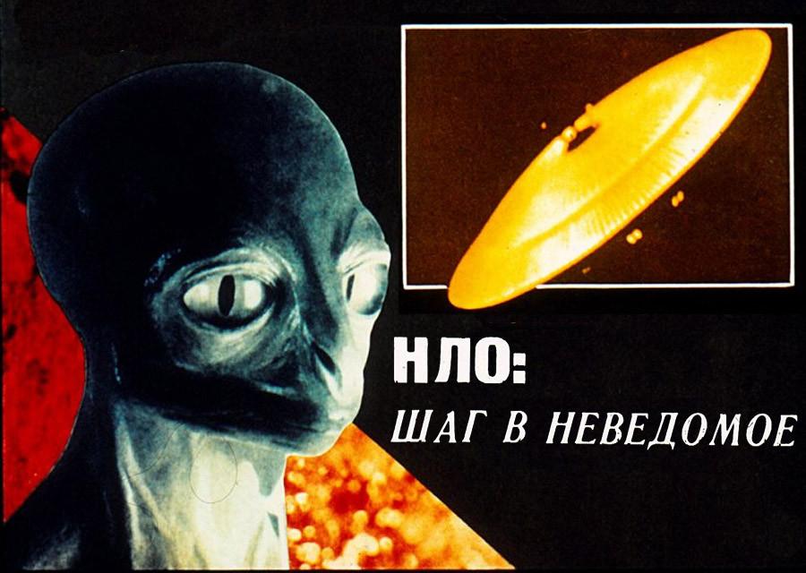 """Артефакты истории. """"НЛО: шаг в неведомое"""". Советский диафильм про инопланетян"""