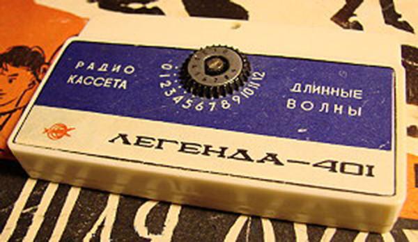 Радио-кассета. Размером со стандартную магнитофонную кассету, она превращала магнитофон в магнитолу с возможностью прослушивать радиоволны длинного диапазона