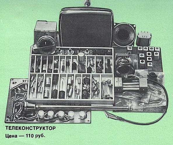 телеконструктор