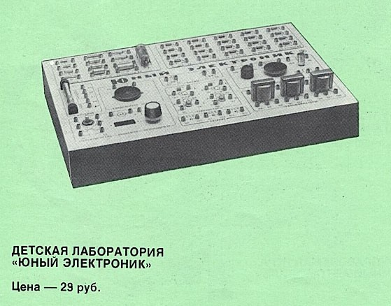Юный электроник