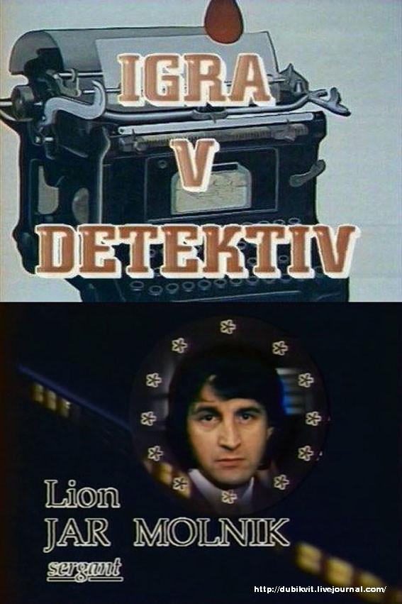 Игра в детектив