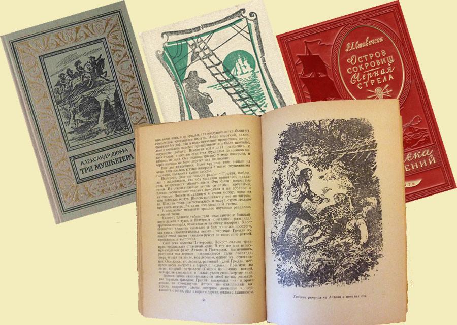 Книги нашего детства. Приключенческая литература