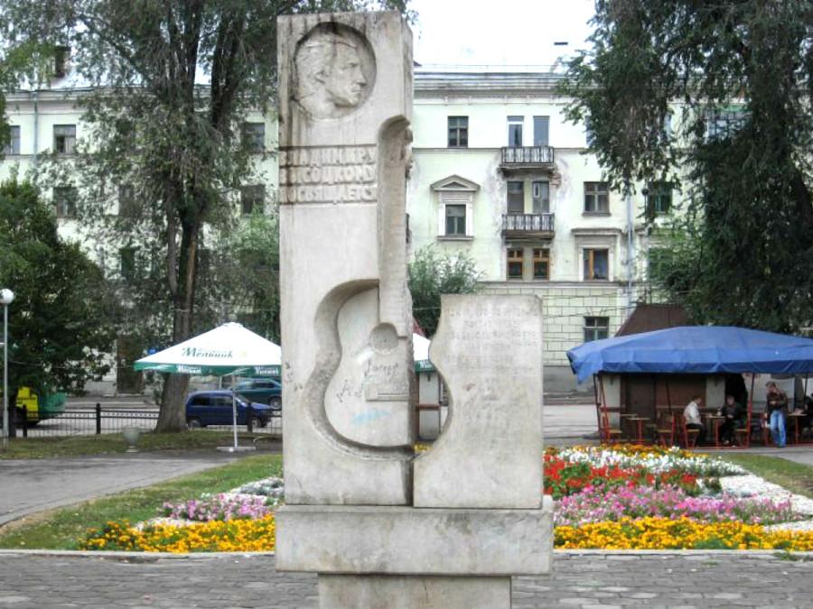 77 Памятная стела Владимиру Высоцкому посвящается в сквере Высоцкого г.Самары