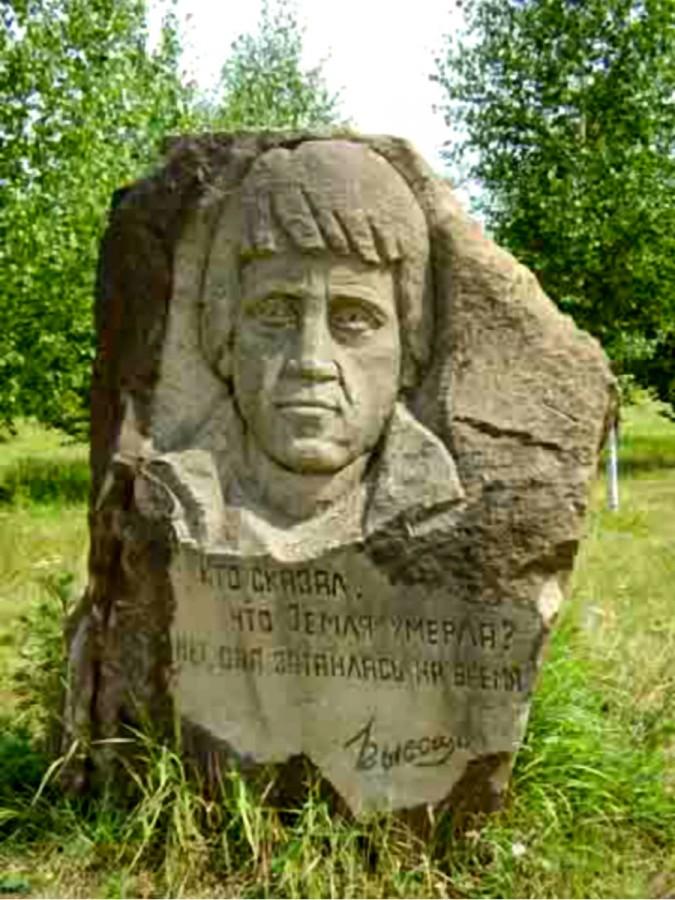 89 Памятник Владимиру Высоцкому в г.Дружковка