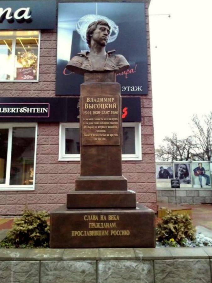 103 Памятник Владимиру Высоцкому у Дома творчества в Краснодаре