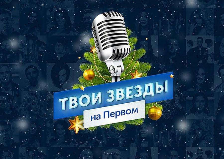 Кого мы увидим в Новогоднюю ночь на Первом канале