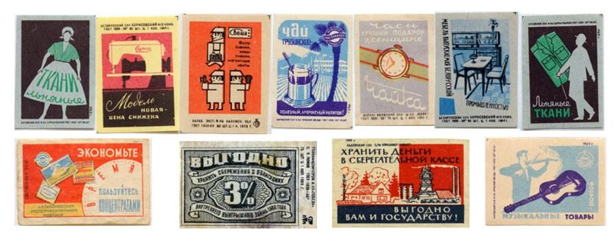 Реклама в СССР - бессмысленная и беспощадная. Продолжение