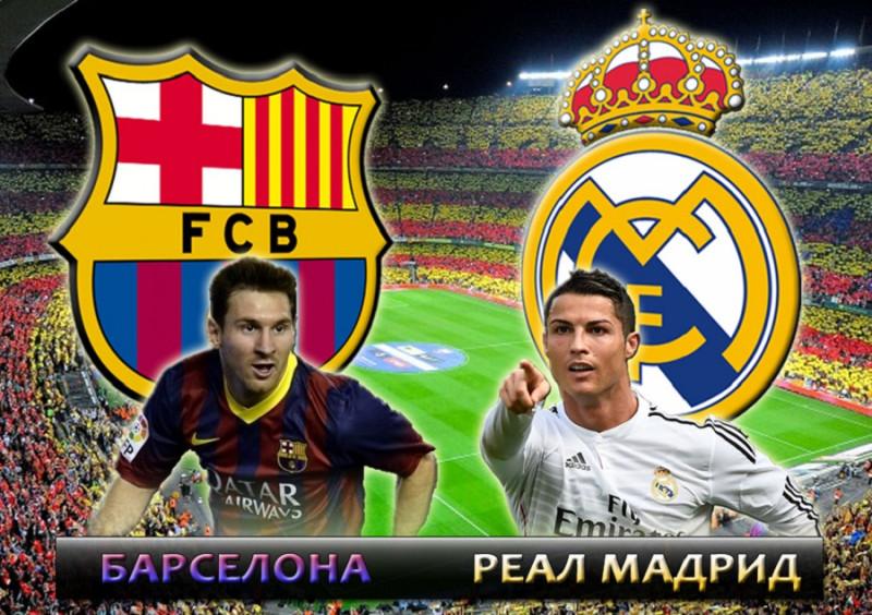 Игры чемпионата испании по футболу