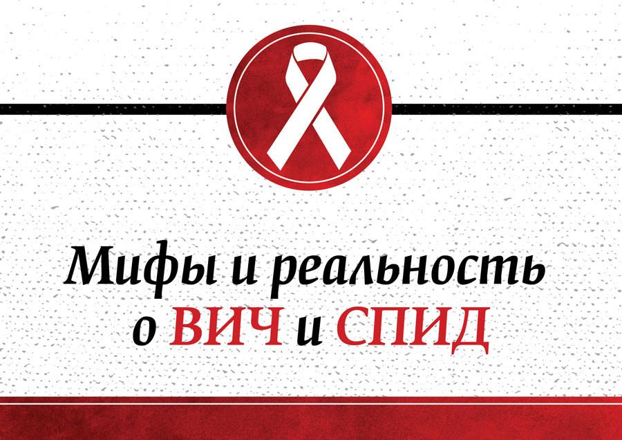 ВИЧ - опасность, которой можно избежать. Как это сделать?