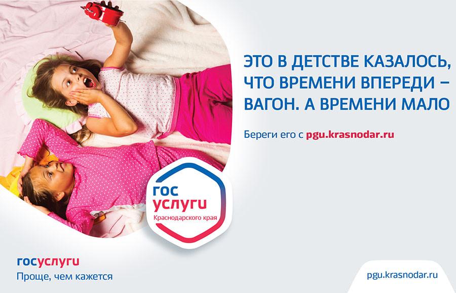 «Тебе чего, мальчик?» или как избавиться от боязни очереди с порталом pgu.krasnodar.ru