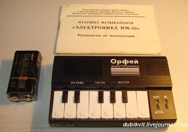 27 Электроника ИМ-30 Орфей