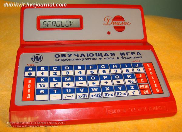 28 Электроника ИМ-45