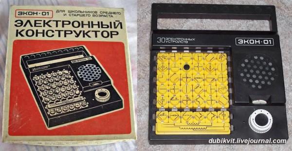 32 Игрушка - электронный конструктор ''ЭКОН-01''