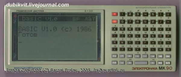 40 Вот еще шедевр отечественной промышленности Электроника МК-90, на нем тетрис, сапер и другие игрухи шли. Денег стол огромных