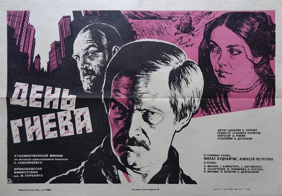 6 советских фильмов ужаса