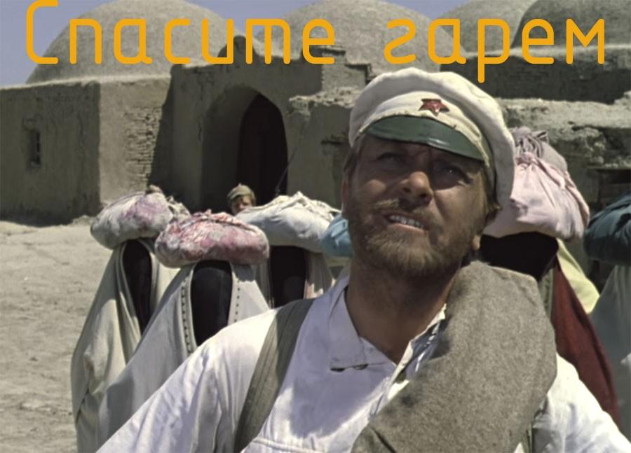 Первые названия популярных советских фильмов название, Шурика, Леонид, началу, Гайдай, названия, фильмов, приключения, Место, нельзя, изменить, фильм, Белое, солнце, пустыни, встречи, сценарной, назвали, Экипаж, мстители
