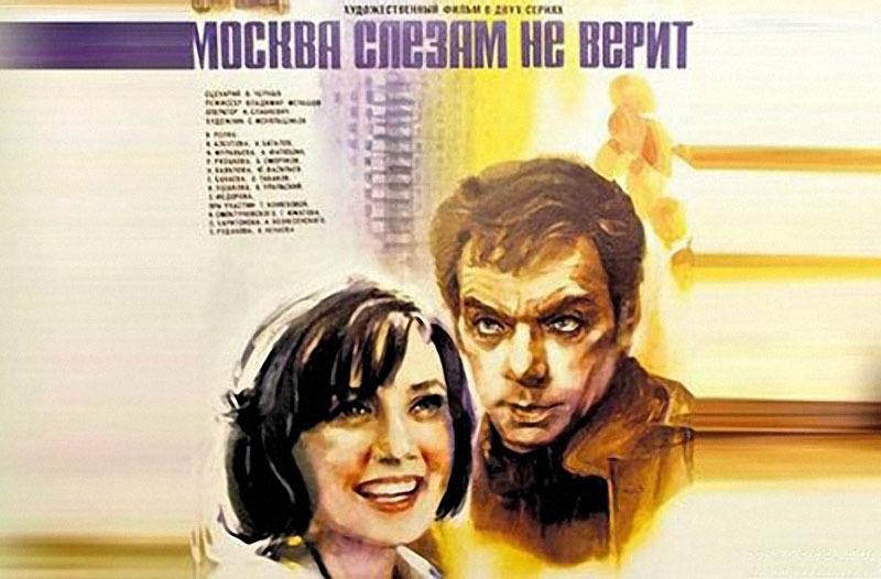 Кусочек Груди Веры Алентовой – Москва Слезам Не Верит (1979)