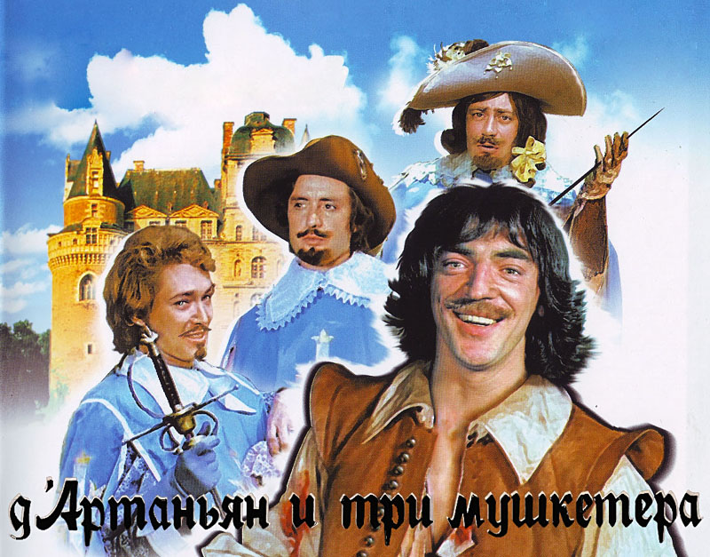 «Д'Артаньян и три мушкетера»
