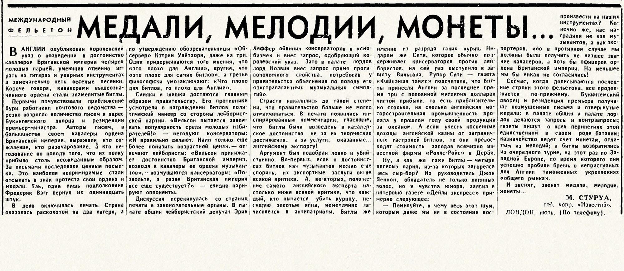 Упоминания группы «Битлз» в печатных изданиях СССР
