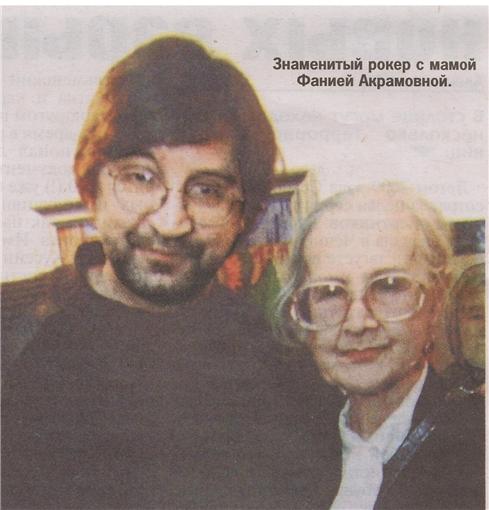 001 Юрий Шевчук с мамой