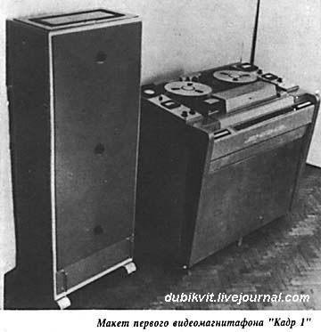 102 Первый советский видеомагнитофон Кадр1